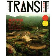 TRANSIT~美的中国