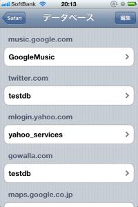 iPhoneでGoogleMusicの曲が最新にならないとき